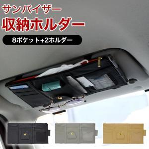 サンバイザー 収納 ポケット 車用 多機能ポケット  収納ホルダー サングラス  カード ETCカー...