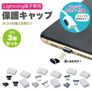Lightning端子 専用 保護 キャップ 保護キャップ ライトニングポート iPhone iPad iPod  3個セット|koyokoma