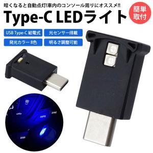 LED ライト USB Type-C 光センサー 明るさ調整 発光カラー 8色 イルミネーション 車内 USB給電 簡単取付 小型 コンパクト koyokoma