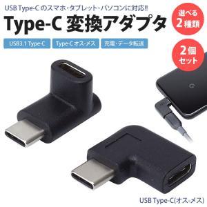 Type-C USB-C 変換 アダプタ 2個セット 上下 左右 L型 L字型 90度 USB3.1 変換コネクタ 充電 データ転送 スマホ タブレット パソコン koyokoma