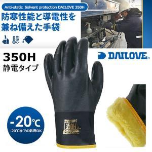 防寒用手袋 ダイローブ 350H −20℃で硬くならない! 防寒性能に優れた静電気対策手袋  ■素材...