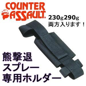 定番商品である熊撃スプレー カウンターアソルトの専用ホルダーです。 携帯する場合などに便利な商品です...