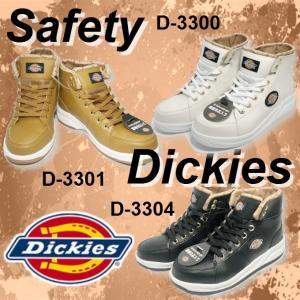 いまだけおまけ付!  ディッキーズ 不動の人気安全靴!  デザインだけでなく、丈夫で長持ち! ハイカ...