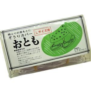 雨の日は 草履カバー おとも Lサイズ|koyuki