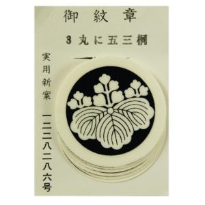 家紋 貼付け紋 シールタイプ 家紋シール 6枚入り 御紋章  丸に五三桐  md-a koyuki