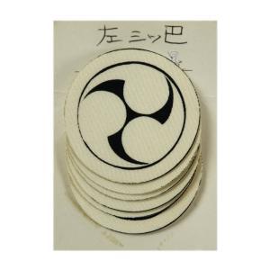 家紋 貼付け紋 シールタイプ 家紋シール 6枚入り 御紋章 丸に左三つ巴  md-d koyuki