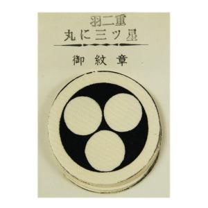 家紋 貼付け紋 シールタイプ 家紋シール 6枚入り 御紋章  丸に三ツ星  md-e koyuki