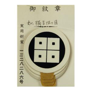 家紋 貼付け紋 シールタイプ 家紋シール 6枚入り 御紋章  丸に隅立四つ目  md-g koyuki