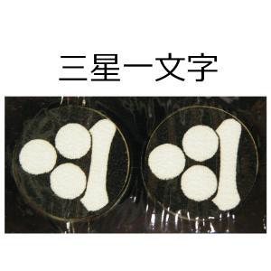 家紋 貼付け紋 シールタイプ 家紋シール 6枚入り 御紋章  三星一文字  ms-1 koyuki