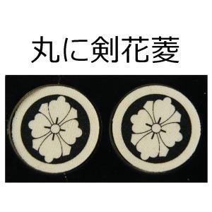 家紋 貼付け紋 シールタイプ 家紋シール 6枚入り 御紋章  丸に剣花菱  ms-16 koyuki