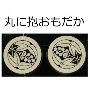 家紋 貼付け紋 シールタイプ 家紋シール 6枚入り 御紋章  丸に抱おもだか  ms-18 koyuki