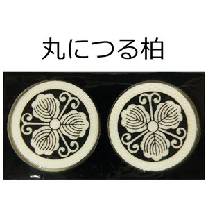 家紋 貼付け紋 シールタイプ 家紋シール 6枚入り 御紋章 丸につる柏  ms-20 koyuki
