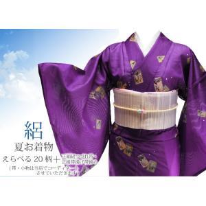 選べる夏着物セット 絽 着物4点セット 絽つづれ 八寸 名古屋帯 Mサイズ rs-127 全15柄|koyuki