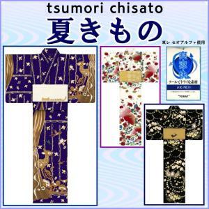 tsumori chisato ツモリチサト 夏きもの 浴衣 東レ セオアルファ使用 全3柄 tc-121|koyuki