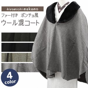 tcu ナカノヒロミチ hiromichi nakano 和装コート ポンチョ風ケープ ブランド 全3色 co-8|koyuki