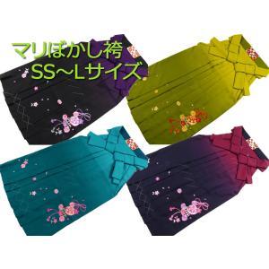 はかま 袴 単品 マリ刺繍入り ぼかし SS〜L 4サイズ koyuki