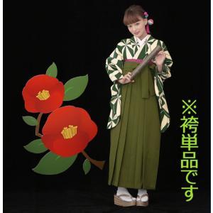 グリーン系 袴 単品 SS・S・M・L・LLサイズ hs-37|koyuki