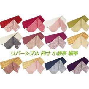 リバーシブル 細帯 半幅帯 桜 小袋帯 日本製 全12色 ho-36|koyuki