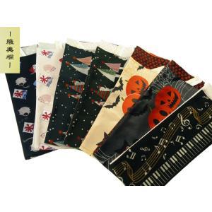 織美桐 リバーシブル 細帯 半幅帯 小袋帯 全9タイプ ho-38 ハロウィン 雪だるま 音符|koyuki