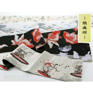 織美桐 リバーシブル 細帯 半幅帯 小袋帯 風神 雷神 ho-44 2柄|koyuki