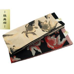織美桐 リバーシブル 細帯 半幅帯 小袋帯 大きい金魚 ho-45 2柄|koyuki
