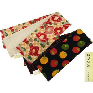 織美桐 リバーシブル 細帯 半幅帯 小袋帯 トマトとつばき ho-71 2柄|koyuki