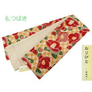 織美桐 リバーシブル 細帯 半幅帯 小袋帯 トマトとつばき ho-71 2柄|koyuki|03