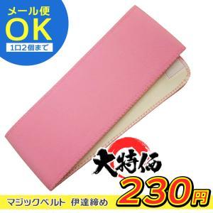 超お買い得 和装用 マジックベルト 伊達締め 着付け用ベルト ピンク|koyuki