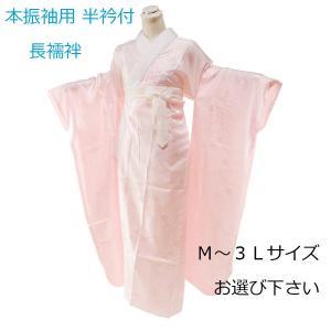 お仕立て上がり 本振袖用 半衿付 長襦袢 ピンク M〜3Lサイズ|koyuki