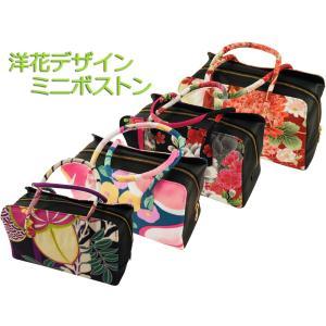 バッグ 利休バッグ ミニボストンバッグ 花柄 全4柄 ki-325|koyuki