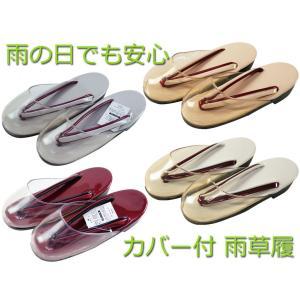 雨草履 ウレタンソール カバー付草履 フリーサイズ  全4タイプ am-99|koyuki