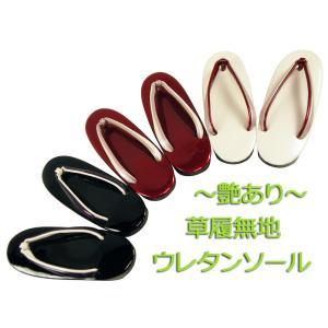 草履 雨でも安心 ウレタンソール ツヤあり 草履 フリーサイズ 全3色 zs-490|koyuki