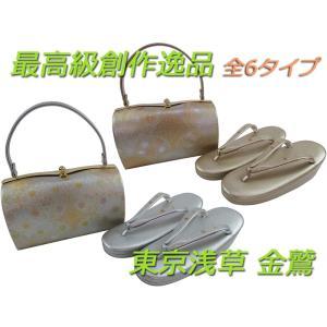金鷲本舗 金彩 礼装用 草履バッグセット M・Lサイズ sr-109 全6タイプ|koyuki