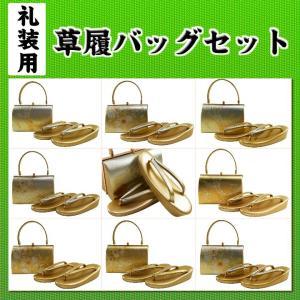 草履バッグ 礼装用 草履バッグセット フリーサイズ 全8タイプ sr-249