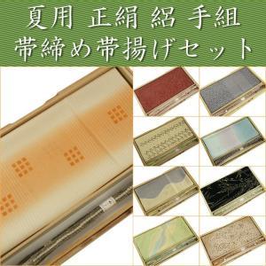 帯揚げ 帯締め 箱入り 夏用 正絹 絽 手組 帯締め 帯揚げ 2点セット 全20柄 ag-164 koyuki