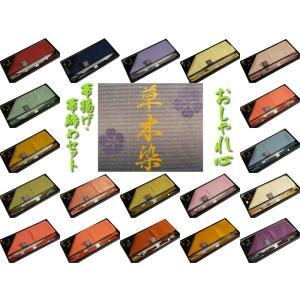 草木染 織柄入り 正絹 帯揚げ 手組紐 帯締め 2点セット ag-254 全20タイプ|koyuki
