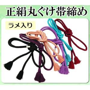 正絹 丸ぐけ 帯締め ラメ入り 全6色 ss-66|koyuki