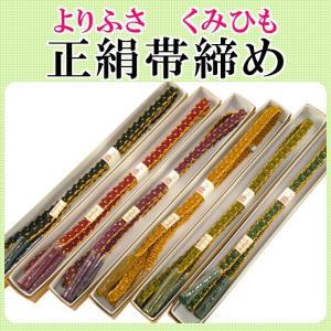 正絹 組紐 帯締め 帯〆 よりふさ 全6タイプ ss-75 koyuki