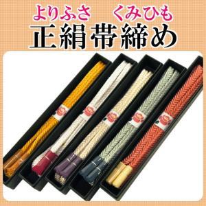 正絹 組紐 帯締め 帯〆 よりふさ 全5色 ss-76 koyuki