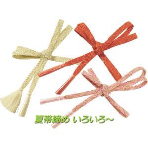 夏用 組紐 正絹 帯締め 帯〆 全5色 ss-116 koyuki