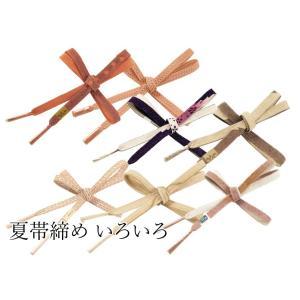 夏用 組紐 正絹 帯締め 帯〆 全7色 ss-118|koyuki