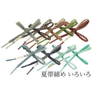夏用 組紐 正絹 帯締め 帯〆 全9色 ss-119|koyuki