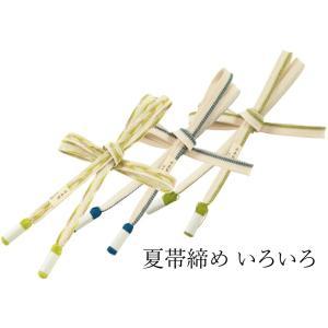 より房 夏用 翠嵐工房 正絹 帯締め 帯〆 全3色 日本製 ss-121 koyuki
