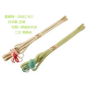 夏用 二分 金魚 帯留付き 正絹 帯締め 日本製 全2色 ss-151|koyuki
