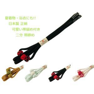 夏用 二分 おだまき 帯留付き 正絹 帯締め 日本製 全4色 ss-152|koyuki