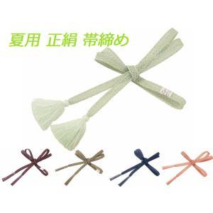 夏用 組紐 正絹 帯締め 帯〆 全15色 ss-171|koyuki