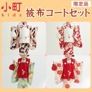 小町ブランド 七五三着物 3歳女の子 被布コートセット 8点セット 全4柄|koyuki