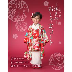 織美桐 ブランド 七五三着物 3歳女の子 おしゃまコート 被布コートセット 8点セット 化粧箱入り obt 全3柄|koyuki