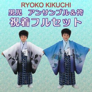 キクチリョウコ アンサンブル&袴 男の子用 祝着フルセット 全2色|koyuki