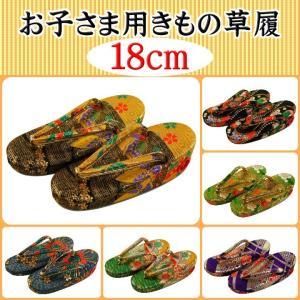 七五三 子供用 きもの 草履 18cm 全6柄|koyuki